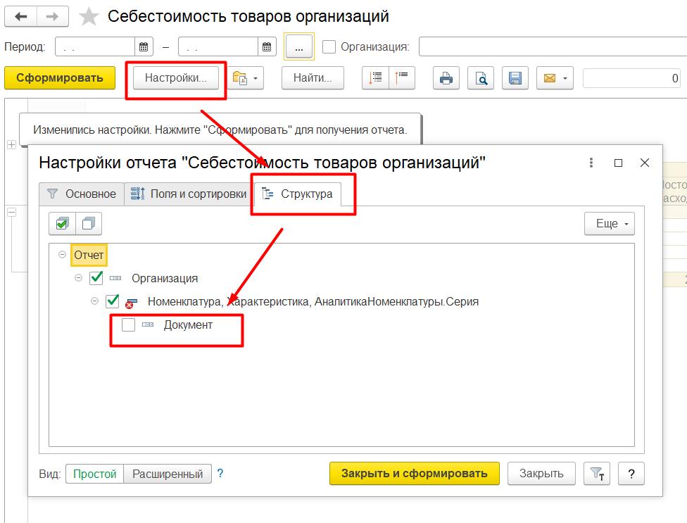 1С Комплексная автоматизация 2 и ERP 2: настройка отчета о себестоимости товаров по документам движения