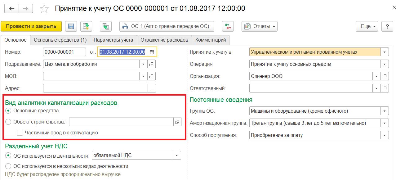 1С Комплексная автоматизация 2: принятие к учету ОС в редакции 2.4