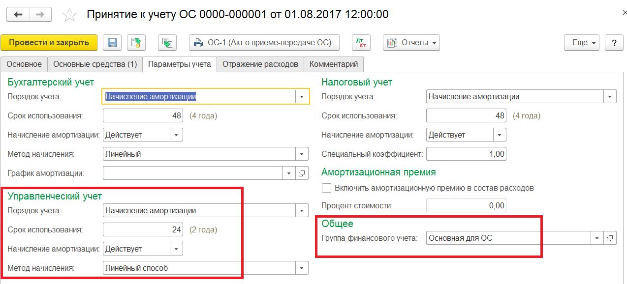 1С Комплексная автоматизация 2: принятие ОС к учету, параметры учета