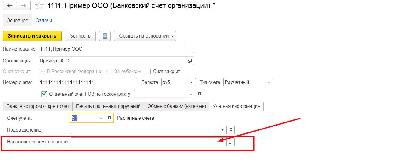 1С Комплексная автоматизация 2: привязка банковского счета к направлению деятельности