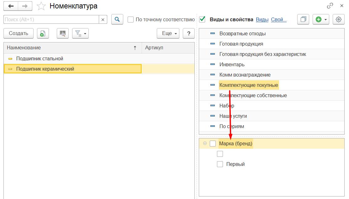 1С Комплексная автоматизация 2 и ERP 2: отбор по марке (бренду) в справочнике или подборе номенклатуры.
