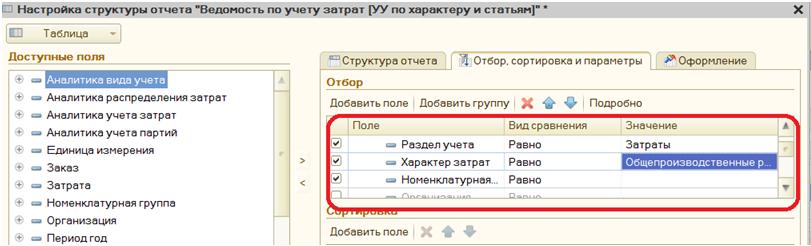 Настройка отчета Ведомость по учету затрат в 1С УПП и Комплексная автоматизация 1.1