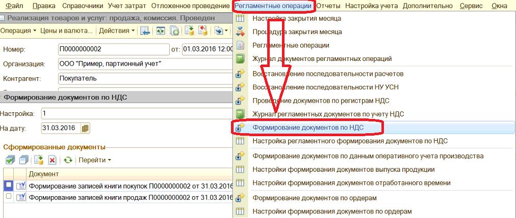 Корректировка реализации в 1С УПП Формирование документов по НДС