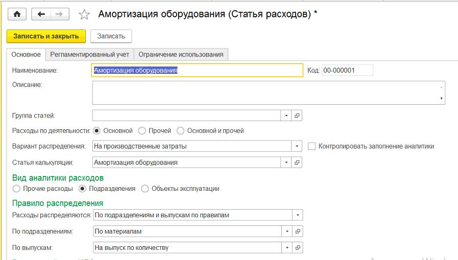 Настройка статьи расходов по амортизации в 1С Комплексной автоматизации 2 и ERP 2