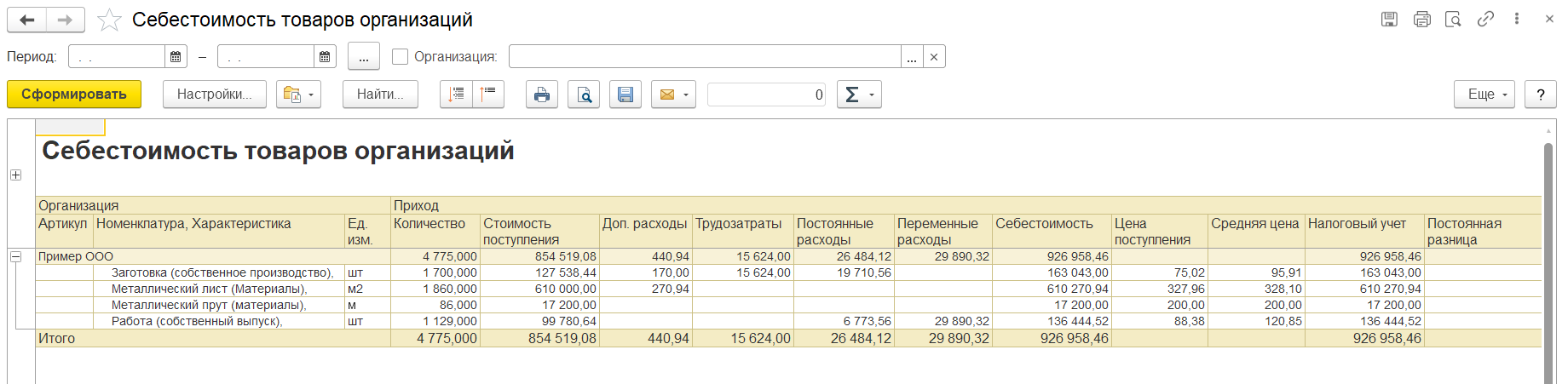 1С Комплексная автоматизация 2 и ERP 2: отчет «Себестоимость товаров организаций», детализация себестоимости по типам расходов в колонках