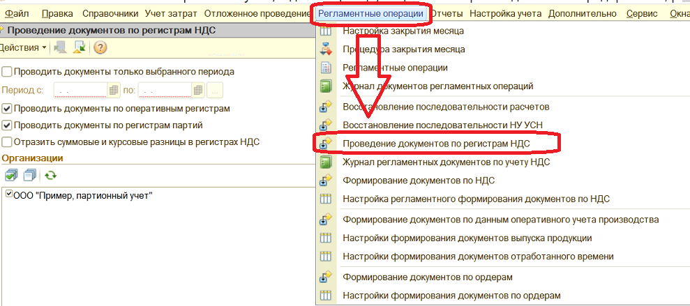 Проведение документов по регистрам НДС в 1С