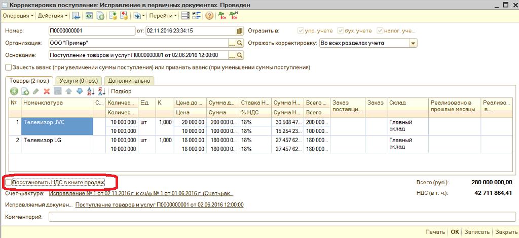 Корректировка поступления в 1С УПП и КА 1.1.