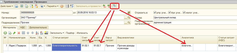 Как открыть счета учета в документе Требование накладная в 1С