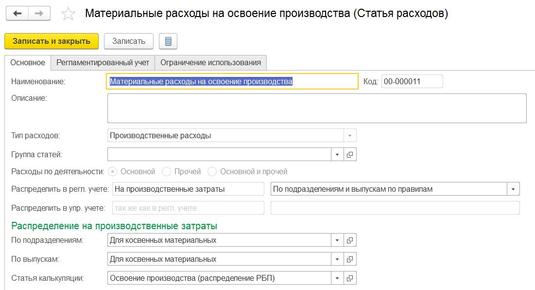 1С Комплексная автоматизация 2 - настройка распределения статьи расходов