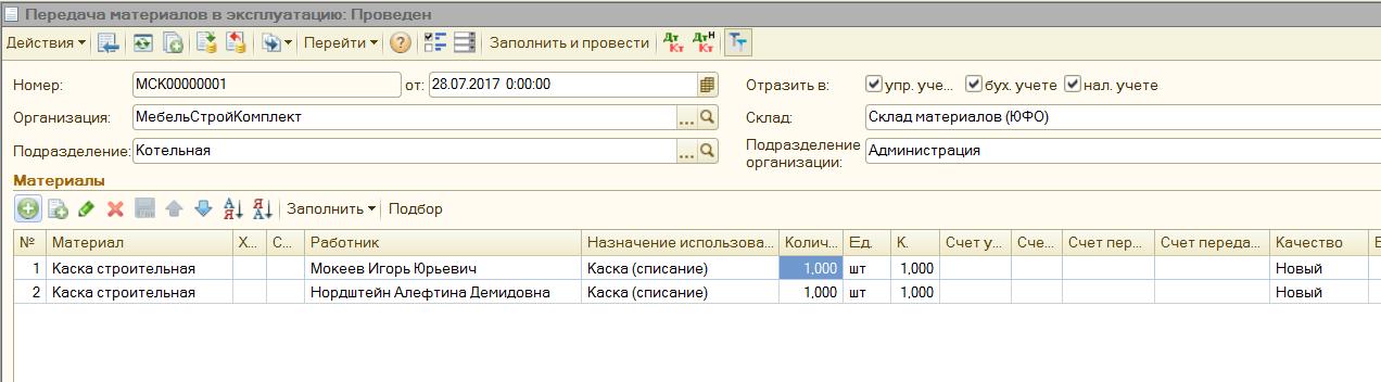 1С Комплексная 1.1 - документ Передача материалов в эксплуатацию