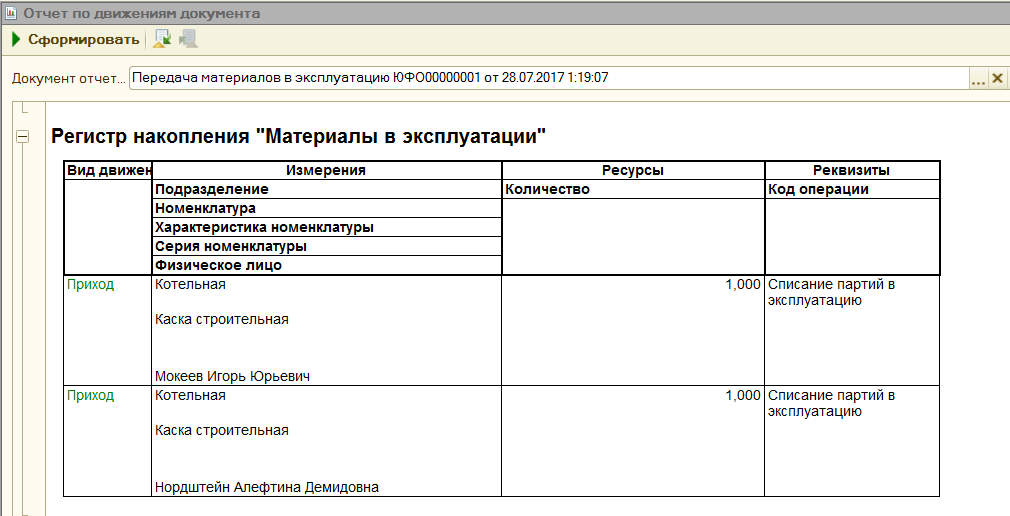 1С Комплексная 1.1 и УПП: Регистр Материалы в эксплуатации