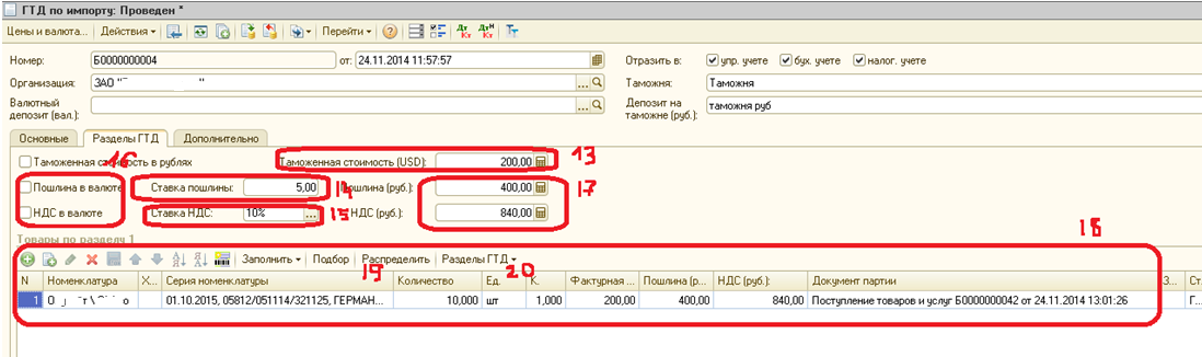 ГТД по импорту в 1С - разделы ГТД