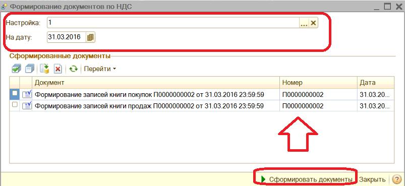 Корректирока реализации в 1С УПП - формирование документов по НДС