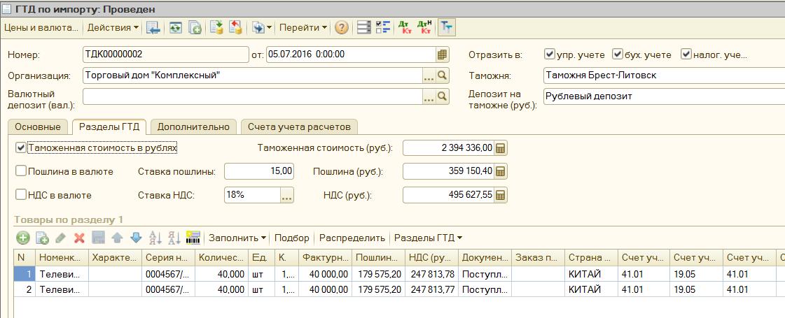 ГТД по импорту в 1С УПП и Комплексная 1.1