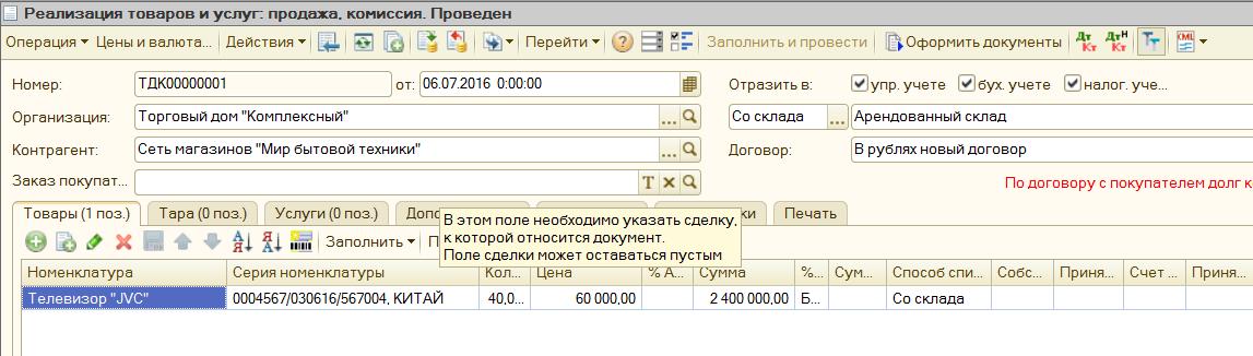 Реализация товаров и услуг в 1С УПП и Комплексная 1.1