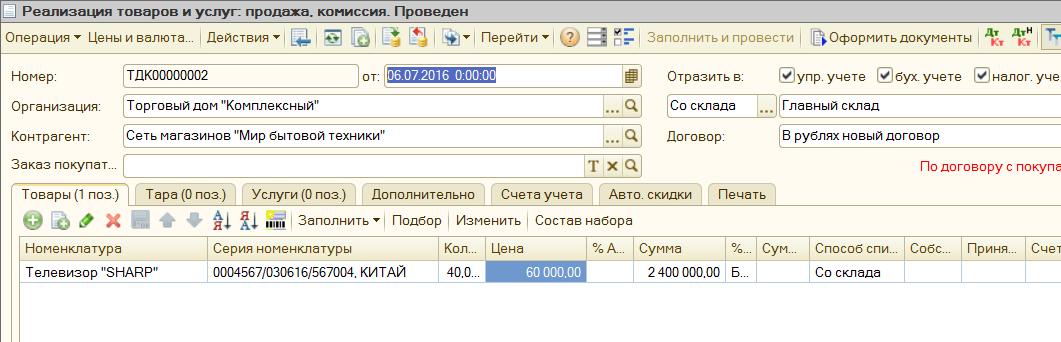 Реализация товаров и услуг со склада поступления в 1С УПП и Комплексная 1.1