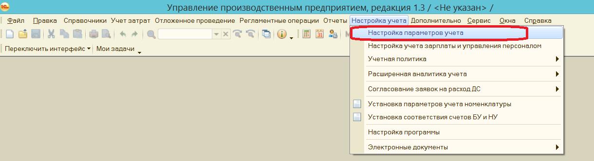 Интерфейс Заведующий учетом - Настройка параметров учета 1С