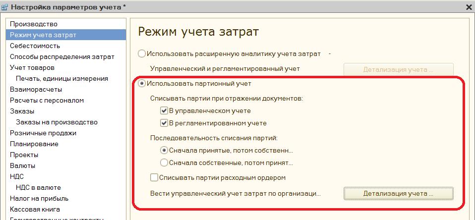 Настройка параметров учета УПП и КА 1.1. Использовать партионный учет