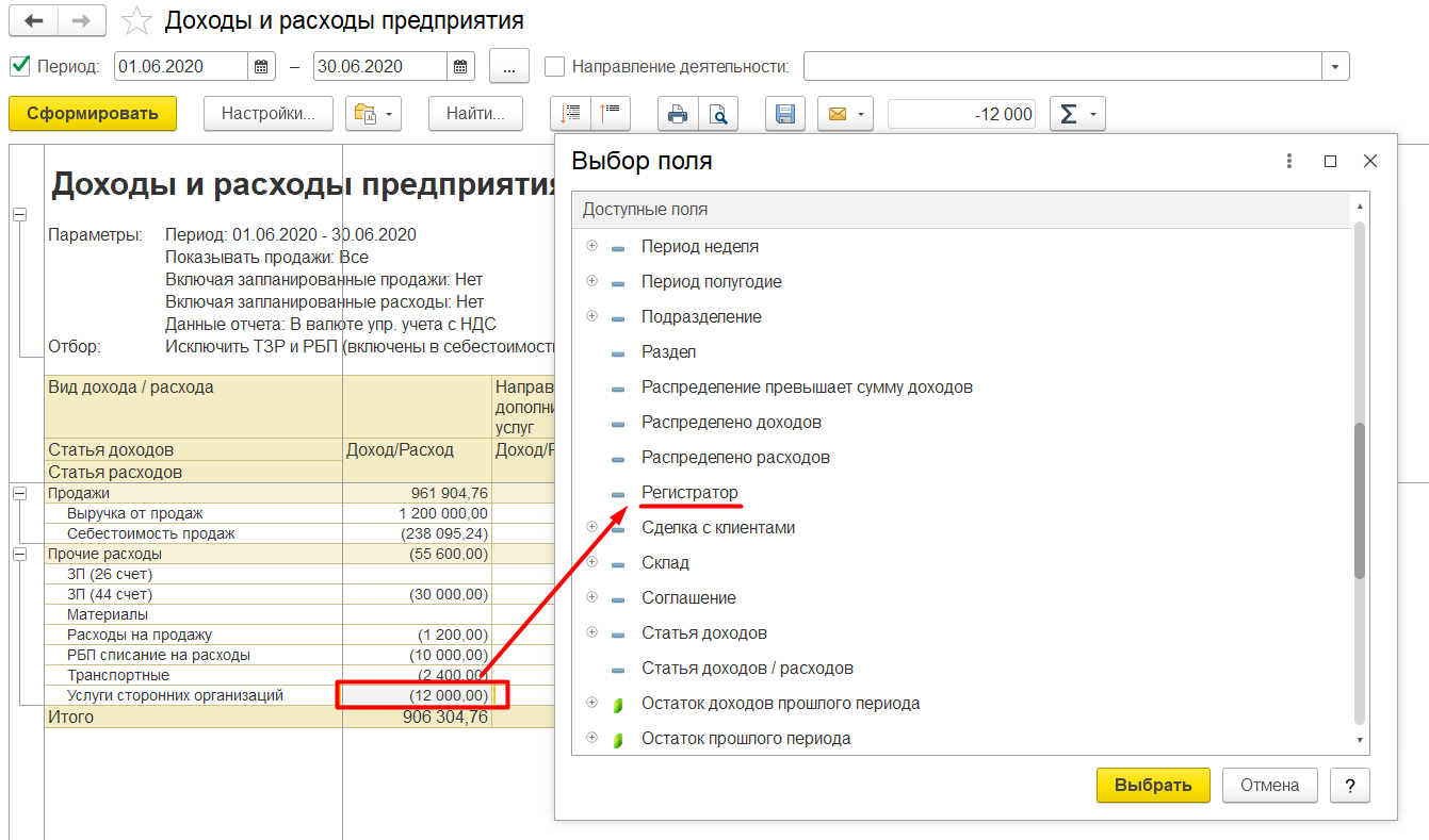 1С Комплексная автоматизация 2 и ERP 2: отчет о доходах и расходах, расшифровка суммы до регистратора