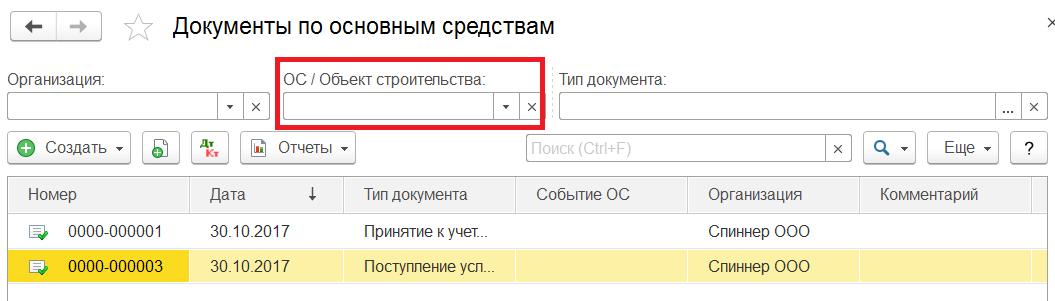 1С Комплексная автоматизация 2: документы по ОС