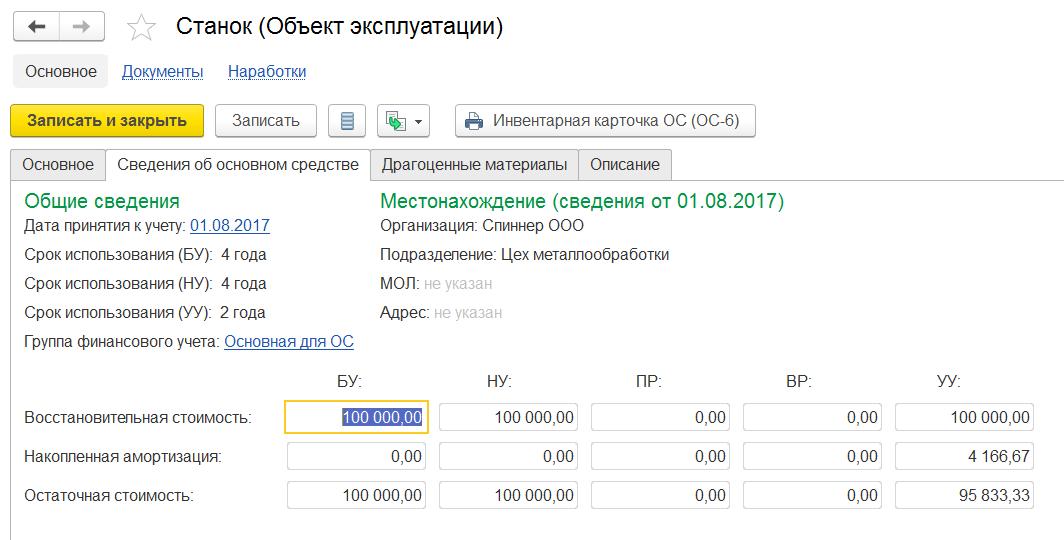 1С Комплексная автоматизация 2: справочник ОС