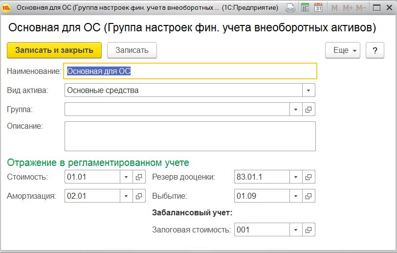 1С Комплексная автоматизация 2: группа настроек финансового учета для основных средств