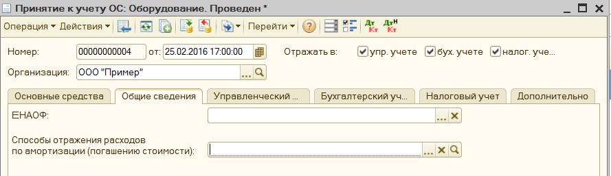 Заполнение общих сведений документа Принятие к учету ОС в 1С УПП и Комплексная автоматизация 1.1
