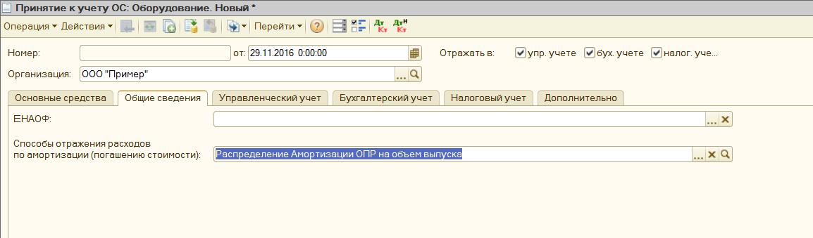 Принятие к учету ОС в 1С УПП и Комплексная автоматизация 1.1