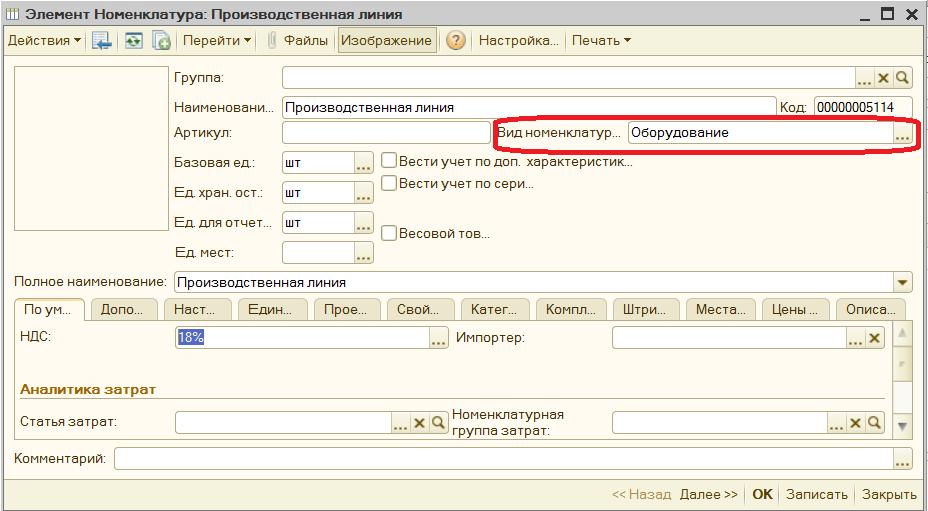 Ввод номенклатуры с Видом Оборудование в 1С УПП и Комплексной 1.1.