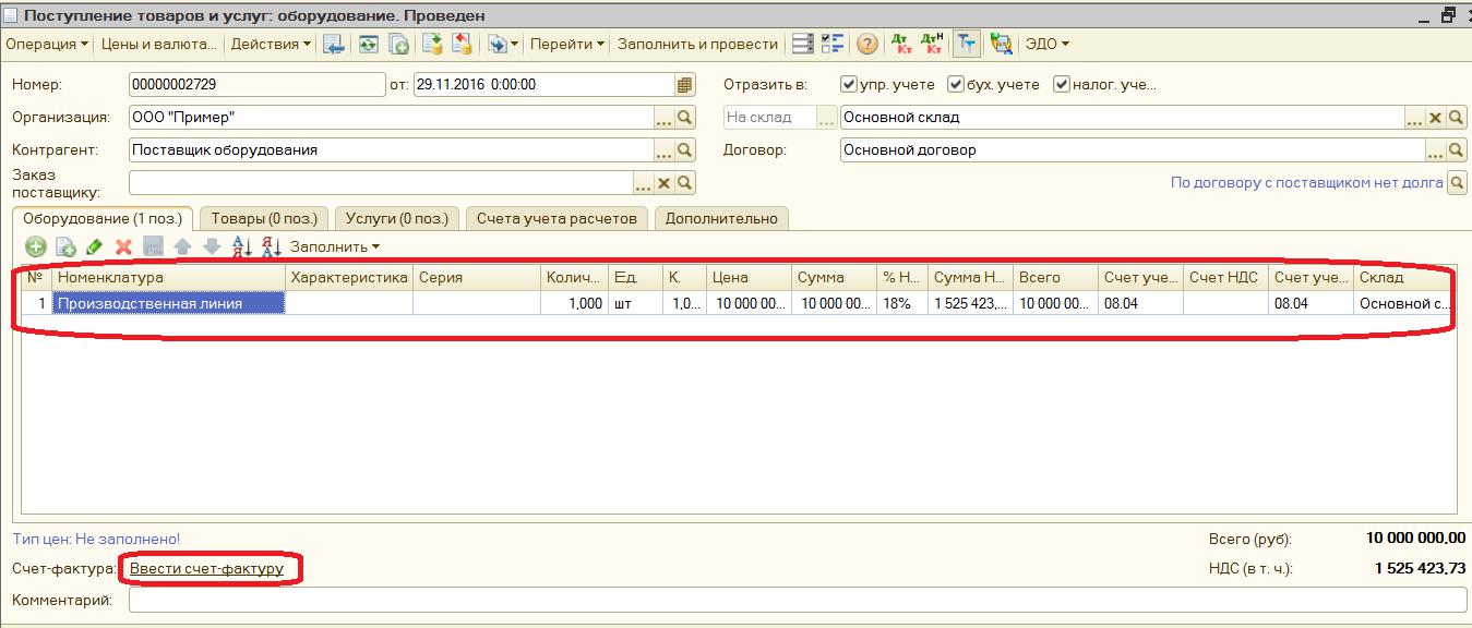 Поступление основных средств в 1С УПП и Комплексной 1.1, заполнение документа