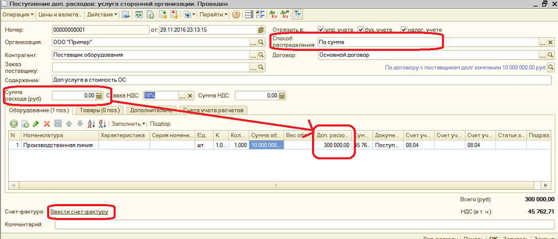 Заполнение Поступления доп расходов по оборудованию в 1С УПП и Комплексной 1.1
