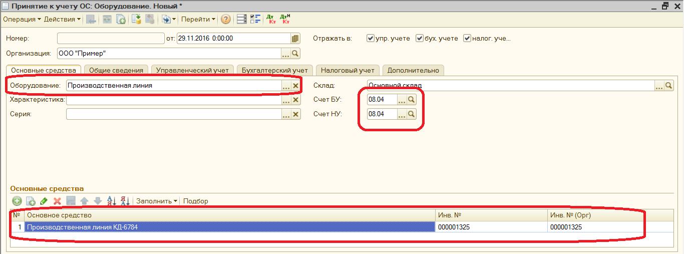 Создание документа Принятие к учету ОС в 1С УПП и Комплексная автоматизация 1.1