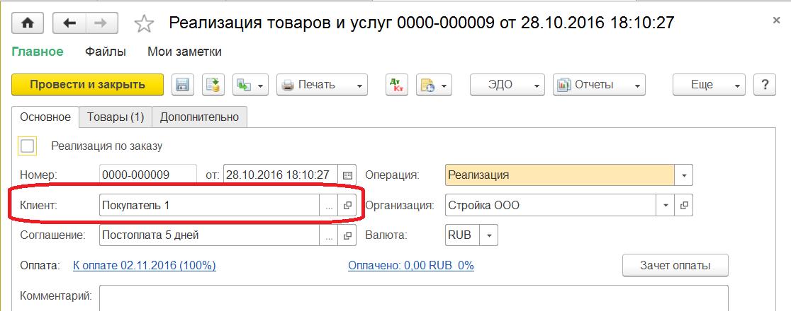 1С Комплексная автоматизация 2, ERP 2, УТ 11: Клиент в документе продажи