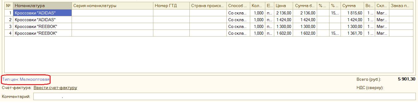 Тип цен номенклатуры 1с в подвале документа продажи