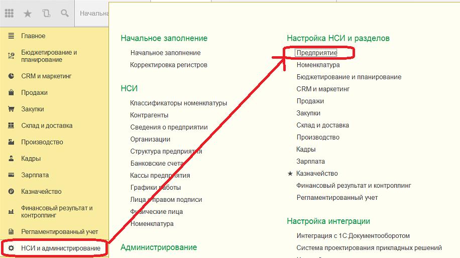 Настройки предприятия в 1С 8.3