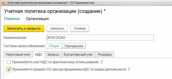 Учетная политика в 1С 8.3, НДС