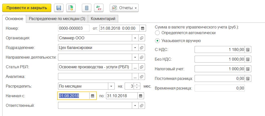 1С Комплексная автоматизация 2: Настройки документа Распределение РБП