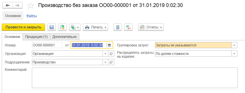 Документ Производство без заказа в 1С Комплексная автоматизация 2 версия учета производства 2.2