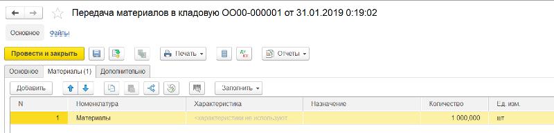 Документ Передача материалов в кладовую в 1С Комплексная автоматизация 2 версия учета производства 2.2