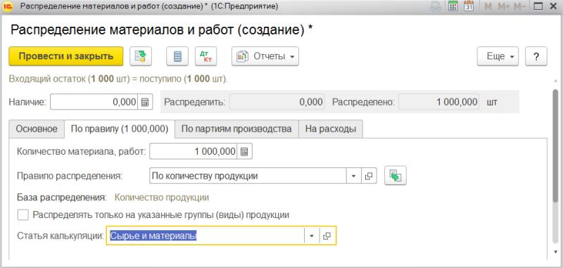 Правило распределения материалов в 1С Комплексная автоматизация 2 версия учета производства 2.2