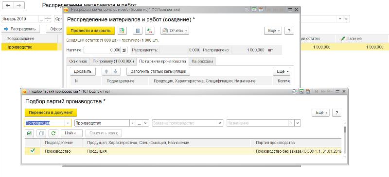 Распределение материалов по партиям производства в 1С Комплексная автоматизация 2 версия учета производства 2.2