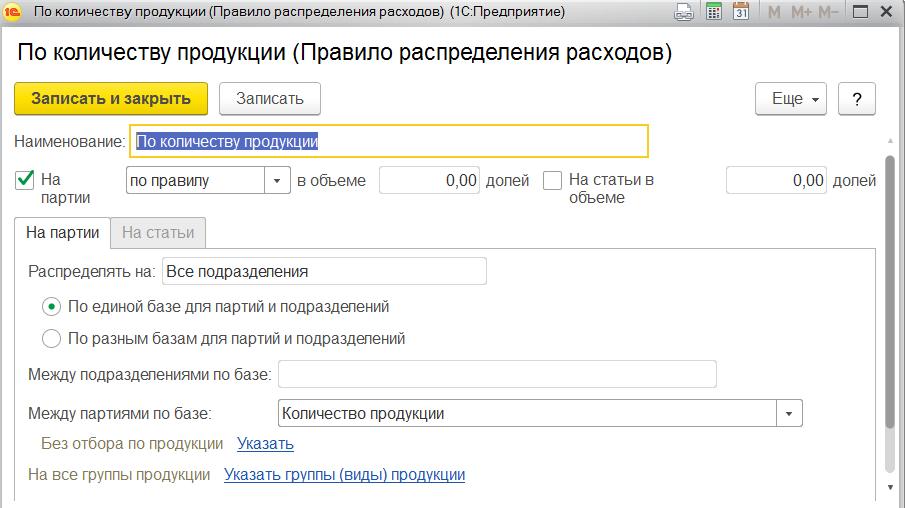 Настройка распределения статьи расходов на продукцию в 1С Комплексная автоматизация 2