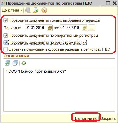 Обработка Проведение документов по регистрам НДС